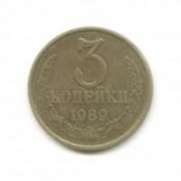 3 копейки 1989 год. СССР
