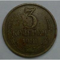 3 копейки 1981 год. СССР