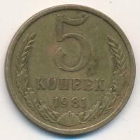 СССР. 5 копеек 1981 год.