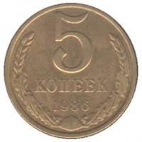 5 копеек 1986 год. СССР