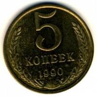 5 копеек 1990 год. СССР