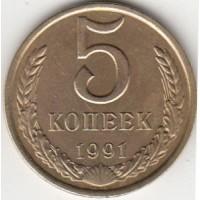 СССР. 5 копеек 1991 год. (Л)