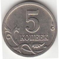 Россия. 5 копеек 2005 год. (СП)