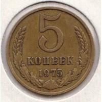 5 копеек 1975 год. СССР