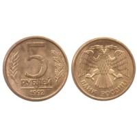 5 рублей 1992 год. Россия. М (ГКЧП)
