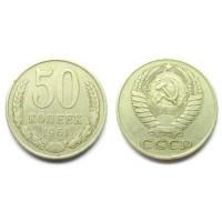 50 копеек 1961 год. СССР
