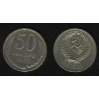 50 копеек 1965 год. СССР