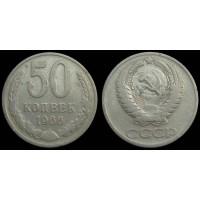 50 копеек 1966 год. СССР