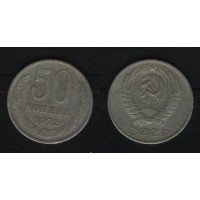 50 копеек 1972 год. СССР