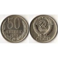 50 копеек 1973 год. СССР