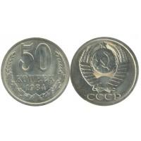 50 копеек 1984 год. СССР