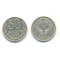 50 копеек 1986 год. СССР.