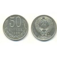 50 копеек 1988 год. СССР.
