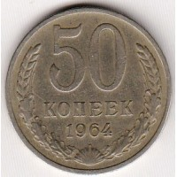 50 копеек 1964 год. СССР