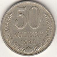 50 копеек 1981 год. СССР