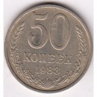 50 копеек 1983 год. СССР.