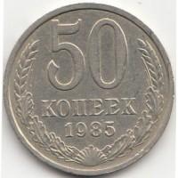 50 копеек 1985 год. СССР.