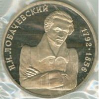 1 рубль 1992 год. Россия. 200 лет со дня рождения Н. И. Лобачевского. ПРУФ (запайка)