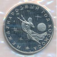 3 рубля 1992 год. Россия. Международный год космоса.