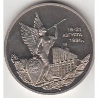 3 рубля 1992 год. Россия. Победа демократических сил России 19-21 августа 1991 года. Пруф