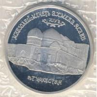 5 рублей 1992 год. Россия. Мавзолей-мечеть Ахмеда Ясави.