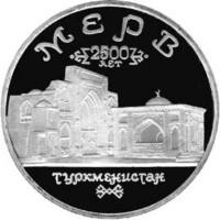 5 рублей 1993 год. Россия. Древний Мерв (ПРУФ)