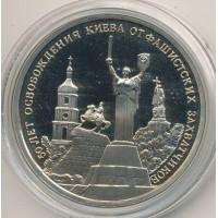 3 рубля 1993 год. Россия. 50 лет освобождения Киева от фашистских захватчиков.