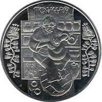 5 гривен 2010 год. Украина. Гончар.