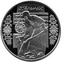 5 гривен 2009 год. Украина. Стельмах.