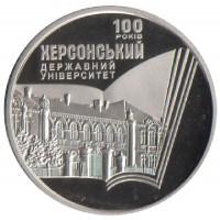 2 гривны 2017 год. Украина. 100 лет Херсонскому государственному университету.