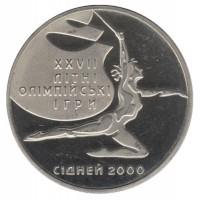 2 гривны 2000 год. Украина. Художественная гимнастика (Сидней-2000).