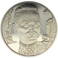 2 гривны 2006 год. Украина. Иван Франко.