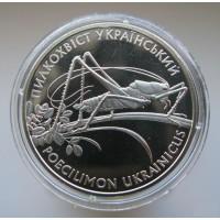 2 гривны 2006 год. Украина. Пилохвост украинский.