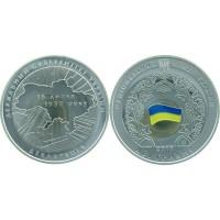 2 гривны 2010 год. Украина. 20-летие принятия Декларации о государственном суверенитете Украины.