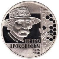 2 гривны 2015 год. Украина. Пётр Прокопович.