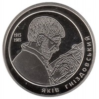 2 гривны 2015 год. Украина. Яков Гнездовский.