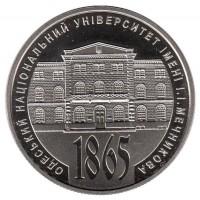 2 гривны 2015 год. Украина. 150 лет университету имени И.И. Мечникова.