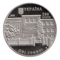 2 гривны 2016 год. Украина. 200 лет Львовскому торгово-экономическому университету.