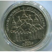 5 гривен 1998 год. Украина. Михайловский золотоверхий собор.