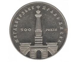 5 гривен 1999 год. Украина. 500-летие Магдебургского права Киева.