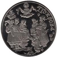 5 гривен 2005 год. Украина. Покров.