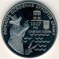 5 гривен 2007 год. Украина. 200 лет курортам Крыма.