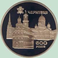 5 гривен 2008 год. Украина. 600 лет городу Черновцы
