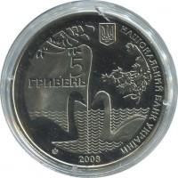 5 гривен 2008 год. Украина. 175 лет государственному дендрологическому парку Тростянец.