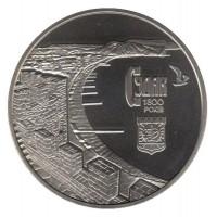 5 гривен 2012 год. Украина. 1800 лет г. Судаку.