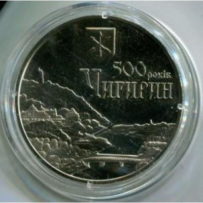5 гривен 2012 год. Украина. 500 лет г. Чигирину.