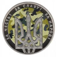 5 гривен 2015 год. Украина. День защитника Украины.