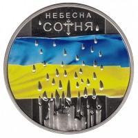 5 гривен 2015 год. Украина. Небесная сотня.