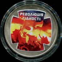 5 гривен 2015 год. Украина. 1 год революции.