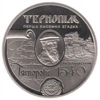5 гривен 2015 год. Украина. 475 лет первому письменному упоминанию о городе Тернополь.